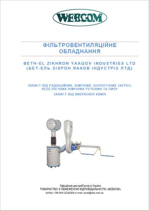 Системи вентиляції захисних споруд ВЕБКОМ