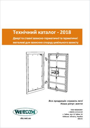 Двері для захисних споруд ВЕБКОМ