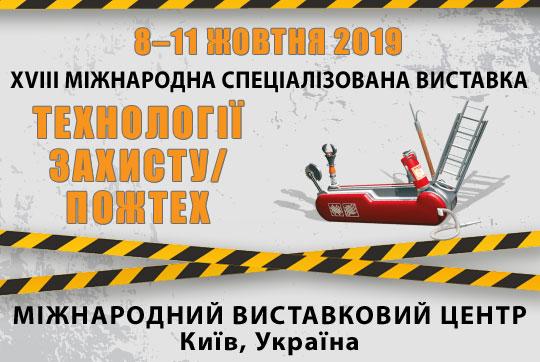 tz_ads_540x362_2019_ukr